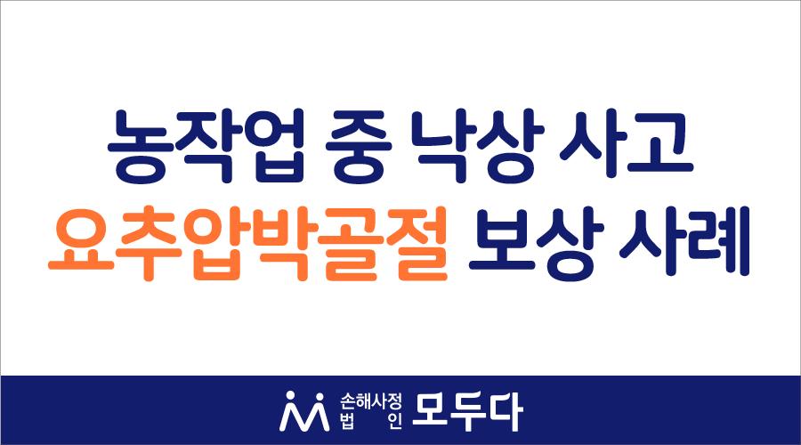 농작업사고 요추압박골절_홈페이지용.png