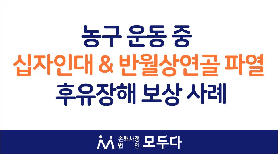 농구십자인대파열_홈피.png