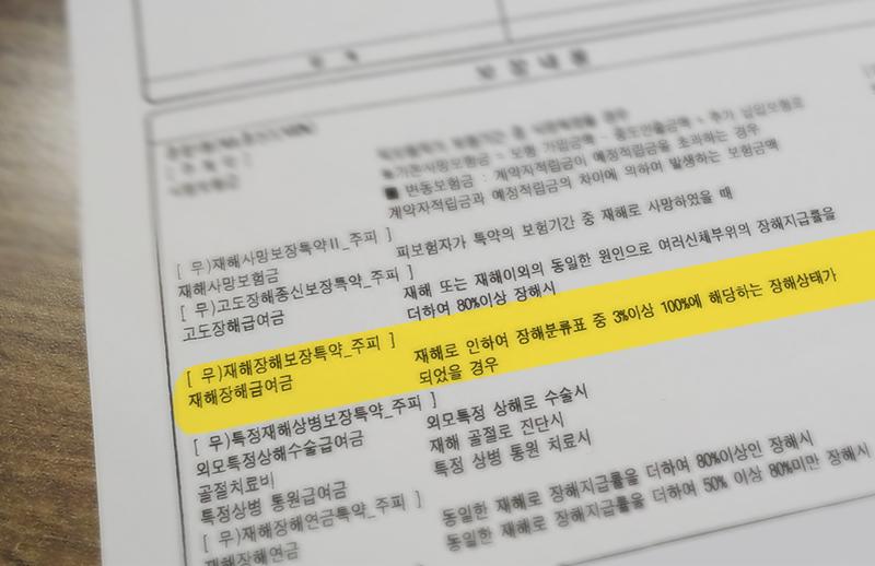 상해 후유장해 개인보험증권.png
