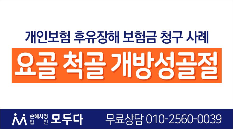 교통사고 요골척골 개방성골절 후유장해_홈페이지.png