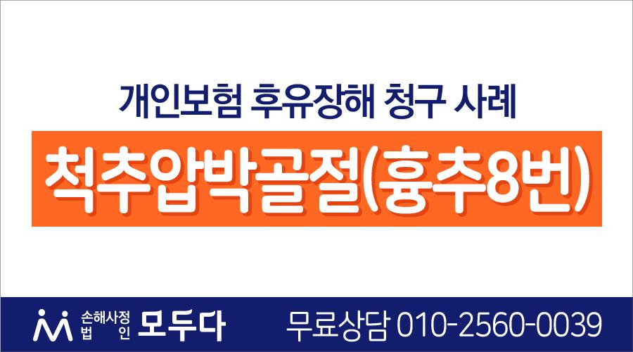 운동중 낙상사고_척추압박골절.png